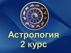 08. Астрология 2 курс