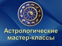 06. Астрологические мастер-классы