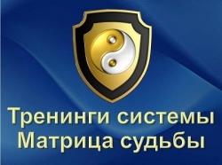 11. Тренинги системы Матрица Судьбы