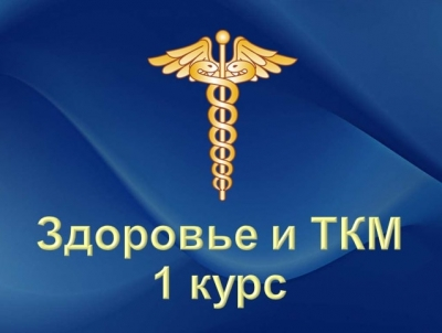 03. Здоровье и ТКМ 1 курс