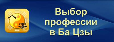 07. Выбор профессии в Ба Цзы