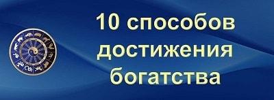 .4 месяц - 10 способов достижения богатства