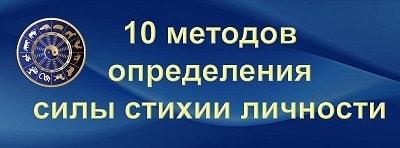 03. 10 методов определения силы элемента личности