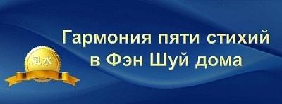 .5. Гармония пяти стихий в Фэн Шуй дома