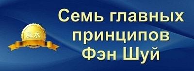 11. Семь главных принципов Фэн Шуй