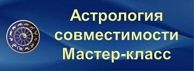 17. Астрология совместимости Мастер-класс