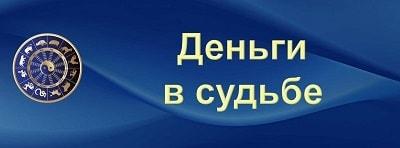 .5 месяц - Деньги в Судьбе