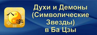 12. Духи и Демоны (Символические Звезды) в Ба Цзы