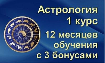 07. Обучение Астрологии 12 месяцев + 3 бонуса