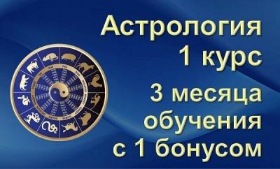 05. Обучение Астрологии 3 месяца + 1 бонус