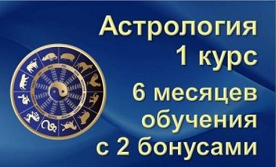 06. Обучение Астрологии 6 месяцев + 2 бонуса