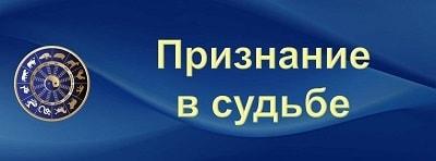 .6 месяц - Признание в Судьбе