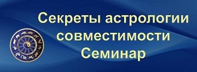 16. Секреты астрологии совместимости Семинар