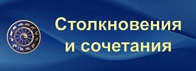 .9 месяц - Столкновения и Сочетания