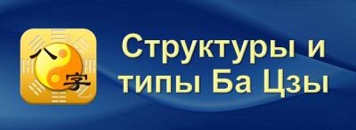 04. Структуры и типы Ба Цзы