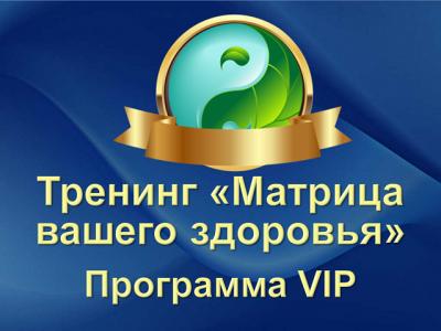 11. Тренинг «Матрица вашего здоровья» Программа VIP