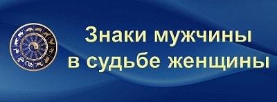 .7 месяц - Знаки мужчины в Судьбе женщины