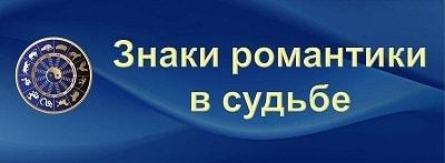 12. Знаки романтики в Судьбе