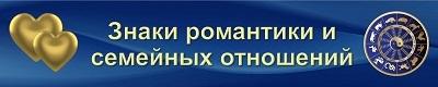 """21. Комплект """"Знаки романтики и семейных отношений"""" Программа Золото"""
