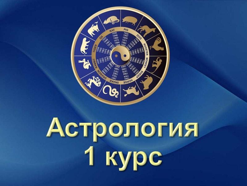 2. Астрология 1 курс обучения