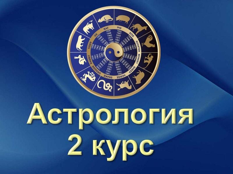 6. Астрология 2 курс обучения