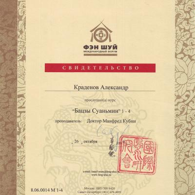 14 Certificate Alexander Kradenov Training Course Master Manfred Kubny Ba Zi Suanming 1